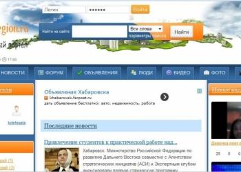 ДВ-регион:новый информационно-развлекательный портал Дальнего Востока