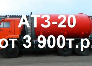 Автопливозаправщик АТЗ-20 на шасси КамАЗ 65225 от 4 000т.р.