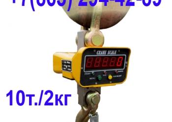 Весы крановые КВ-10 до 10 тонн