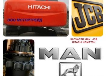 Продажа запчастей на MAN, IVECO, JCB, Hitachi, Hyundai, Komatsu, Volvo, SHANTUI