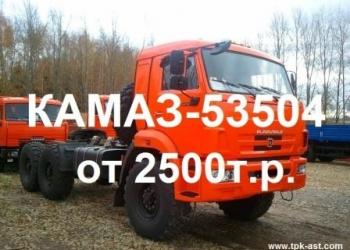 Седельный тягач КАМАЗ-53504 от 2,5млн. руб. ТПК АВТОСПЕЦТЕХНИКА.