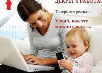 Oriflame - Домашний Бизнес через Интернет
