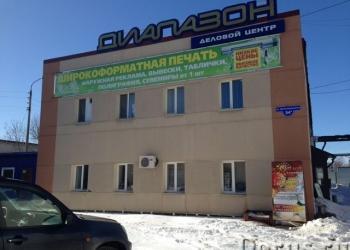 """Офис в деловом центре """"Диапазон"""" г.Северодвинск"""