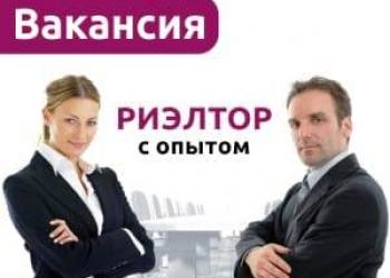 Вакансия менеджеров по продаже недвижимости, риэлторов