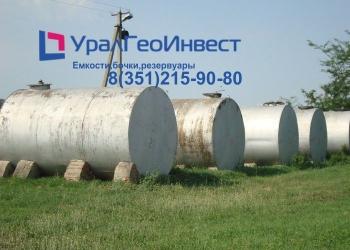 Приобретаем металлические емкости от 3 до 75м3.