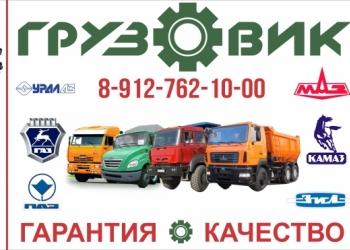 Запчасти для грузовых автомобилей