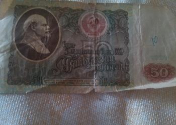 Продам банкноты ссср 1961, 1991, 1993 года