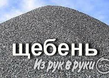 бетон,щебень,пгс,песок-речной намывной чистый