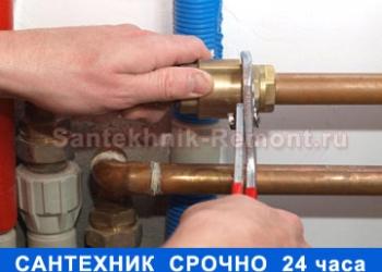 Замена труб.Вызов сантехника-24ЧАСА