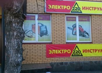 Продаётся магазин электро-бензоинструмента