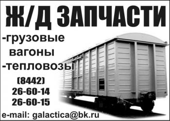 Буксовый узел: прокладка 35061-Н и др.