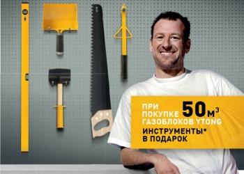 Газобетонные блоки YTONG в Чехове, Серпухове, Подольске