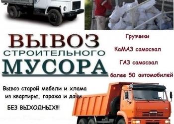 Вывоз строительного мусора,хлама Зил,Камаз
