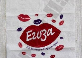Изготовим на заказ пакеты с логотипом для магазинов косметики и парфюмерии