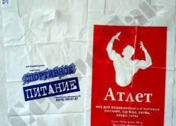 Изготовим на заказ пакеты с логотипом для спортивных магазинов