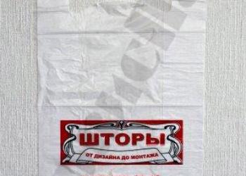 Изготовим на заказ пакеты с логотипом для для магазинов штор и текстиля