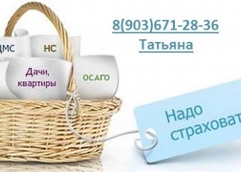 Все виды страхования в Павловском Посаде