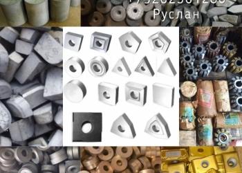 Куплю Новые твердосплавные пластины Вк ТК