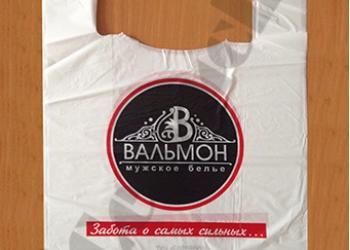 Изготовим на заказ пакеты с логотипом для одежды