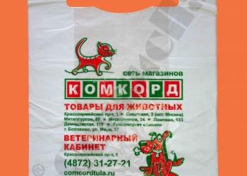 Изготовим на заказ пакеты с логотипом для зоомагазинов