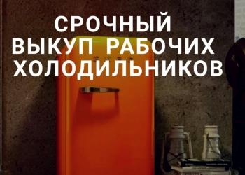 УТИЛИЗАЦИЯ!!! Покупка холодильников, стиральных машин,микроволновок б/у
