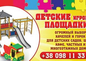 Детские игровые площадки, качели, горки, тренажеры, от производителя, под заказ.
