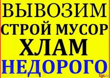Вывоз мусора,веток,травы на газели в Омске.Предоставляем документы для отчёта.