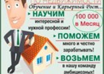 Заголовок: Требуются: Менеджеры – в отдел продаж и аренды жилья…