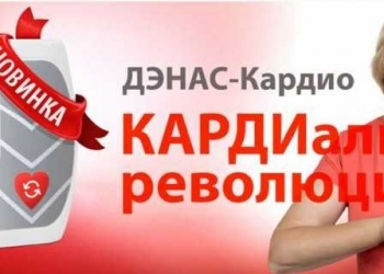 ДЭНАС-Кардио - гордость российской кардиологии !