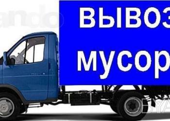 Вывоз Мусора Хлама с квартиры бывших хозяев в Омске