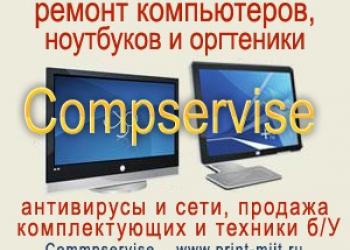 Скорая компьютерная помощь от Compservise