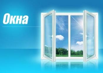 Пластиковые окна по самым нзким ценам на Урале !!!