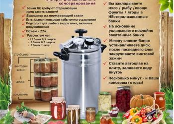 "Автоклав -стерилизатор 22 л ""Домашний погребок"""