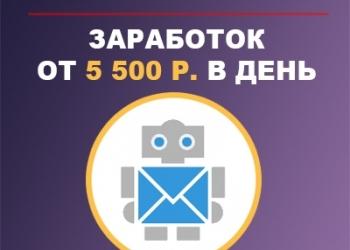 Новый заработок на автомате от 5 500р. в день на