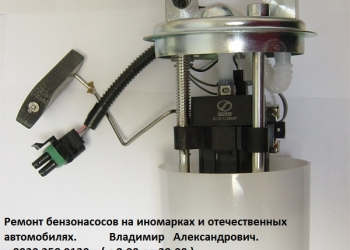 Ремонт бензонасосов.