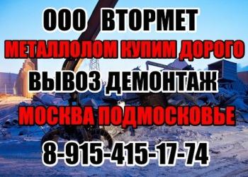 Металлолом и аккумуляторы бу в Москве купим. Вывоз металлолома в Москве.
