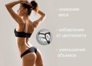 LPG массаж,лпдж массаж, RF лифтинг, кавитация, ультразвуковая кавитация, шугари
