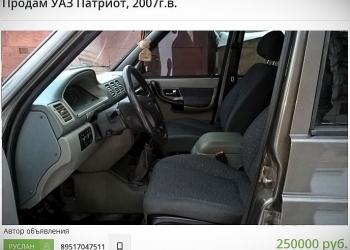 Продам  авто Патриот, 2007