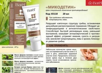 «Микодетин» крем противогрибковый для ног
