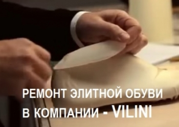 VILINI - Ремонт элитной обуви!