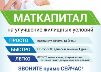 Используй материнский капитал дот 3 лет на приобретение квартиры , дома.о