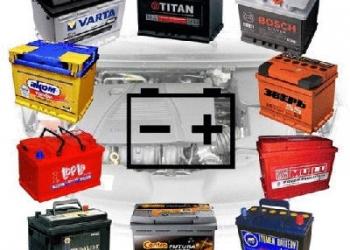 Купим б/у аккумуляторы в г.Брянске. Наш вывоз.