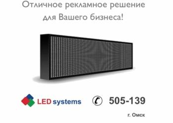 Светодиодные Бегущие строки, экраны и табло от производителя