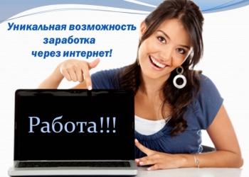 Хотите зарабатывать в интернете?