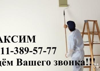 Отделочные работы, ремонт квартир, офисов, ванные