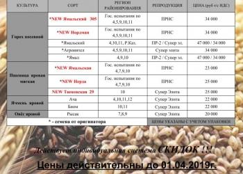 """Компания """"Семенная ЛИГА"""" предлагает семена озимых и яровых культур 2018г."""