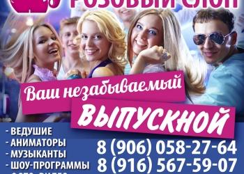 Ведущая на выпускной в Солнечногорске. Проведение выпускного вечера Зеленоград.