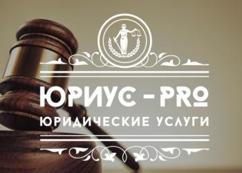Юрист - Юридические услуги Юриус-Pro