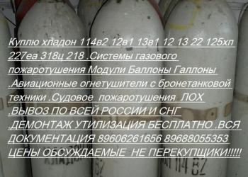 Куплю хладон, Фреон 114в2, 13в1, 12в1, 113, 112, с318, 125, 227 и др. В любом со
