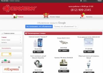 Интернет-магазин стройхозтоваров полный комплект